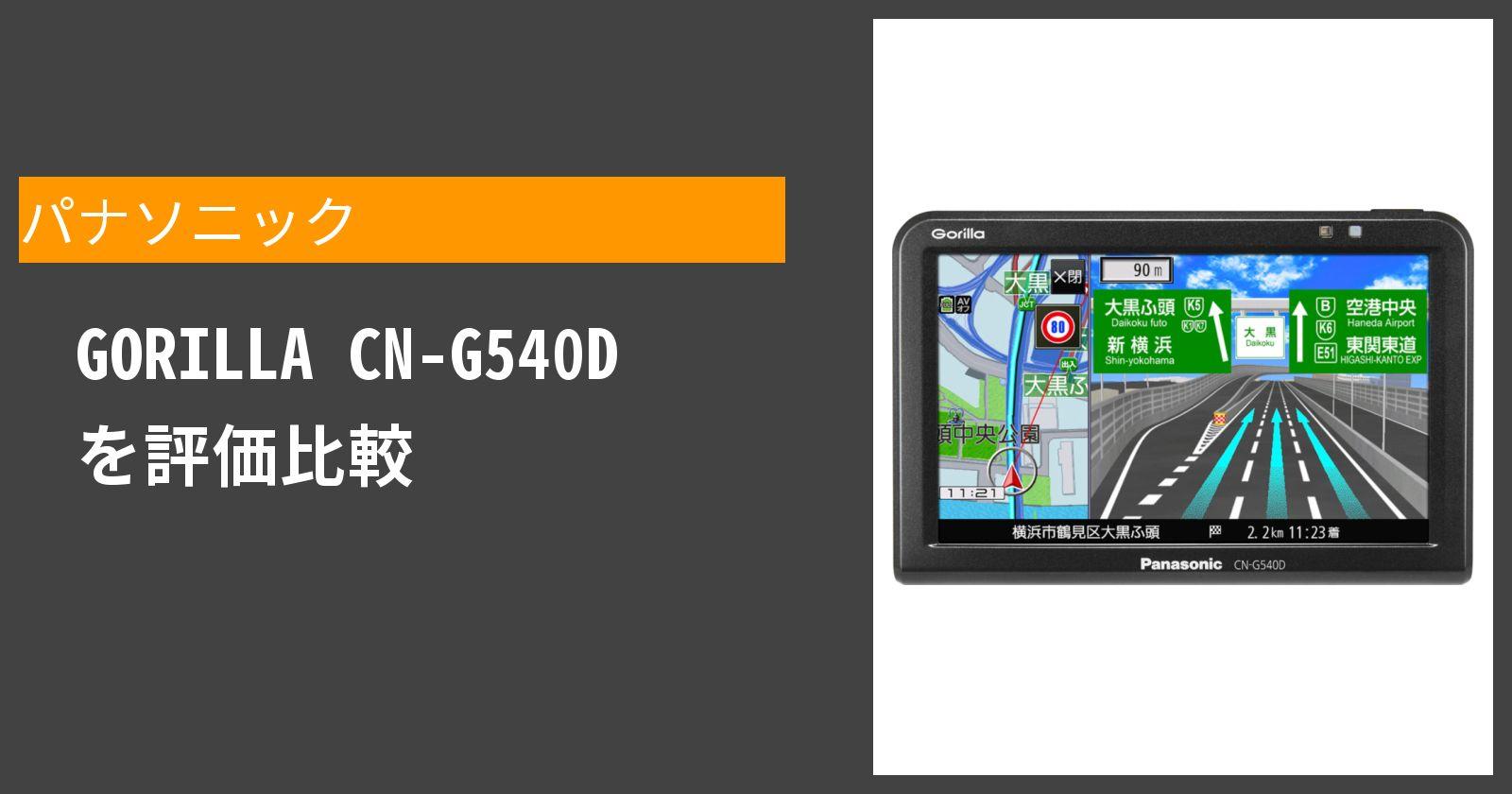 GORILLA CN-G540Dを徹底評価