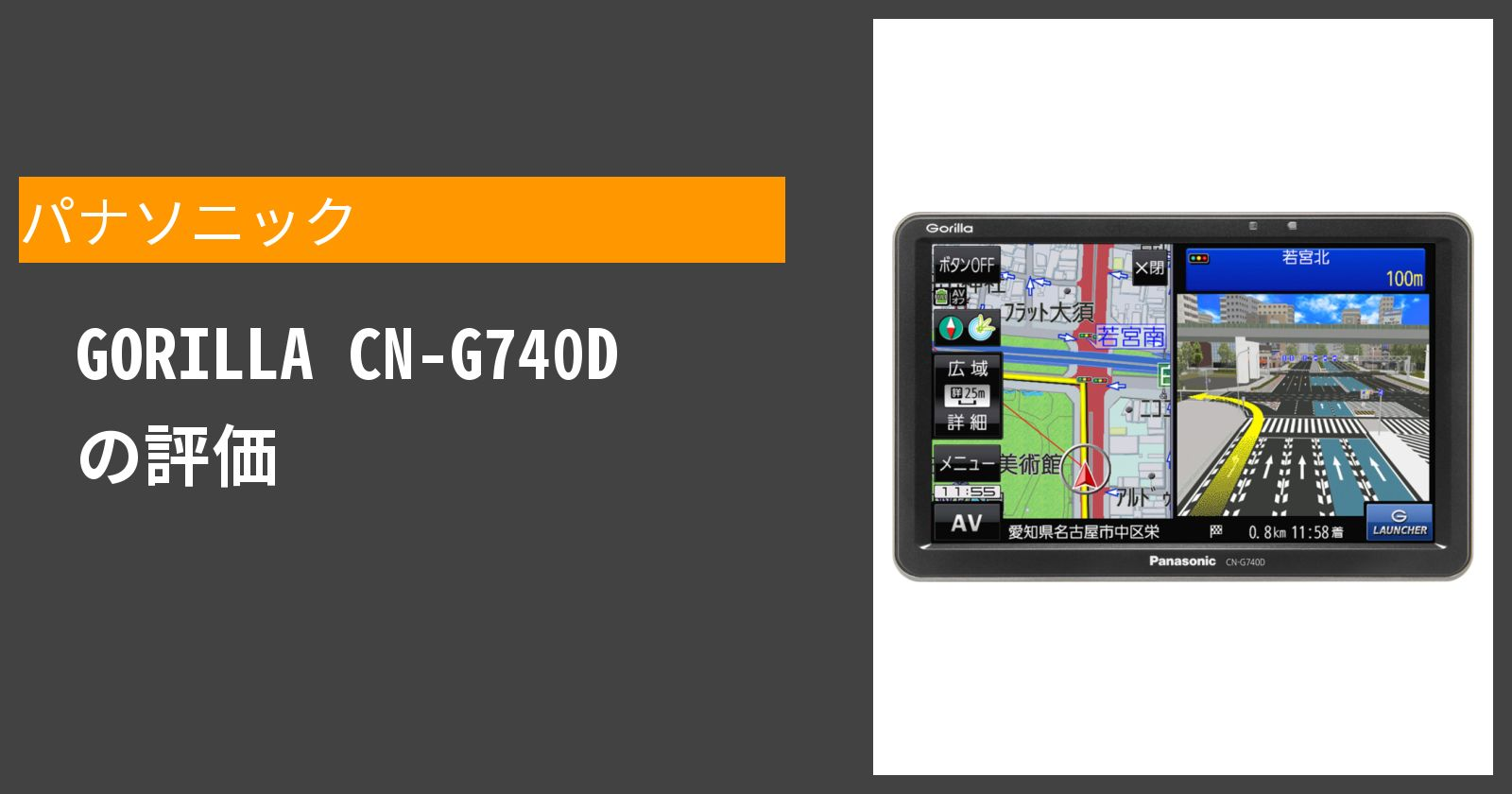 GORILLA CN-G740Dを徹底評価