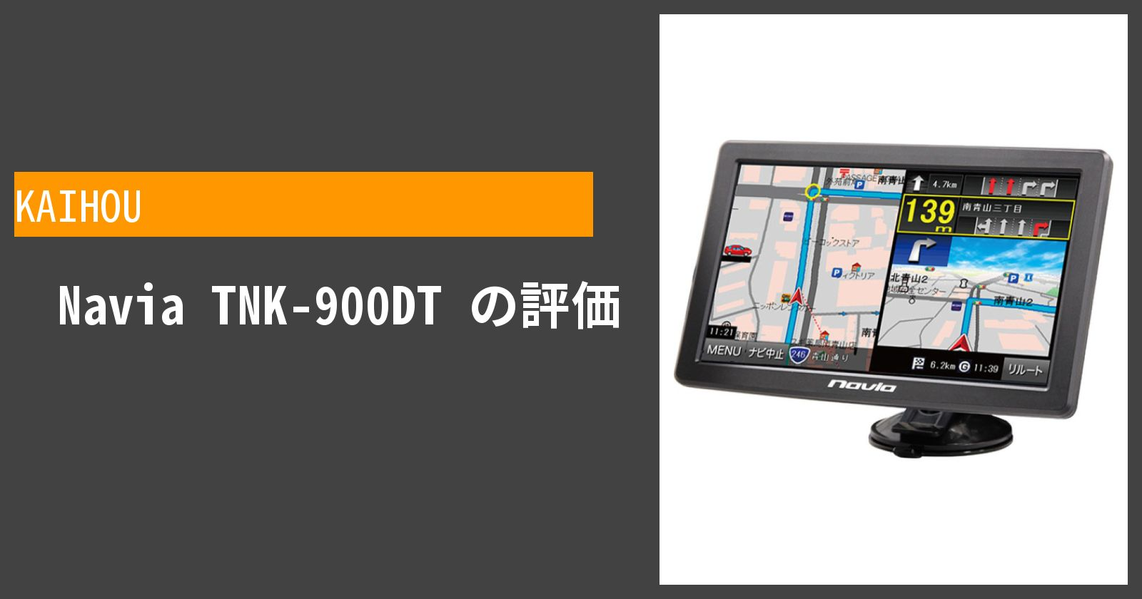 Navia TNK-900DTを徹底評価