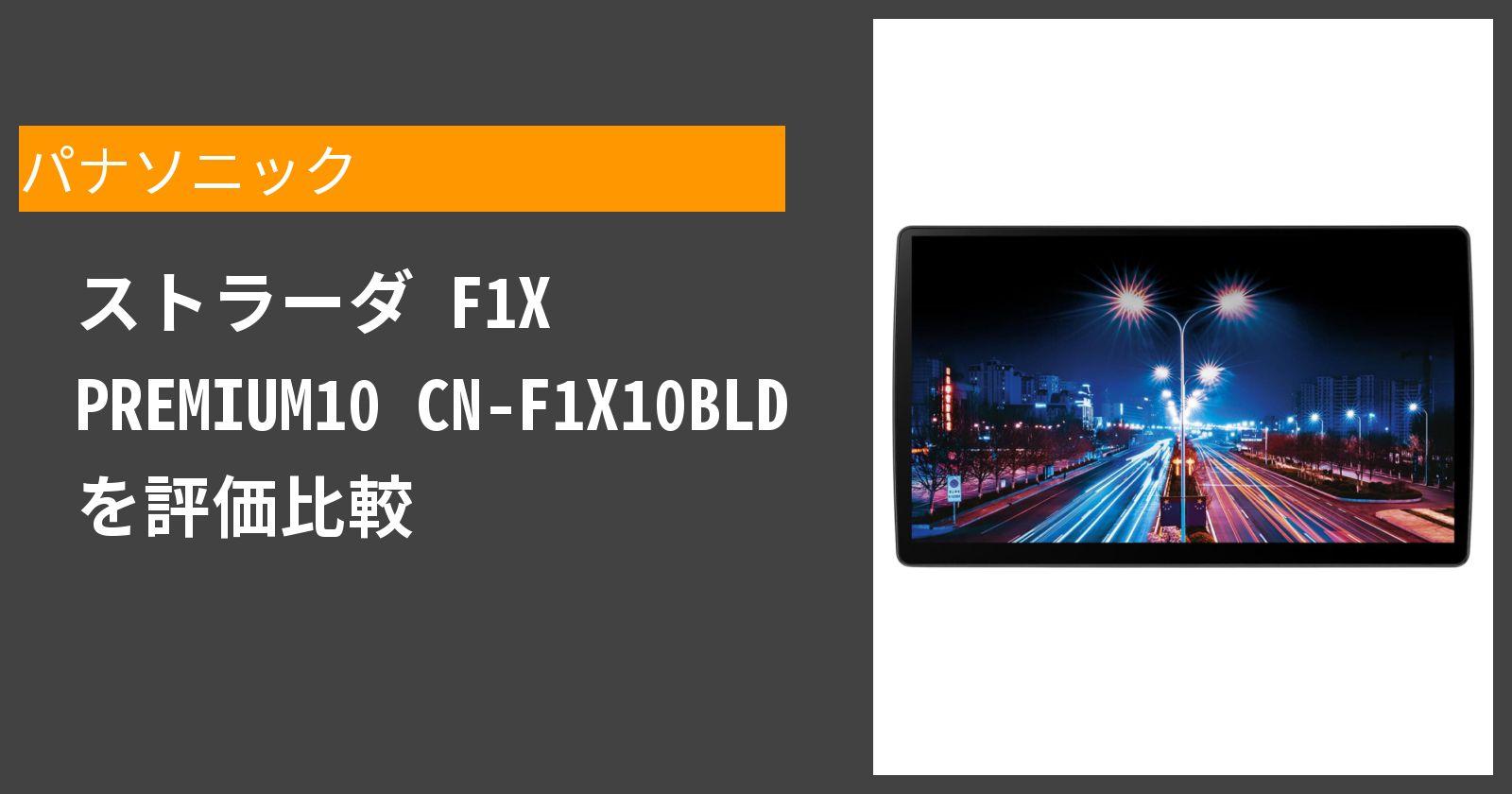 ストラーダ F1X PREMIUM10 CN-F1X10BLDを徹底評価