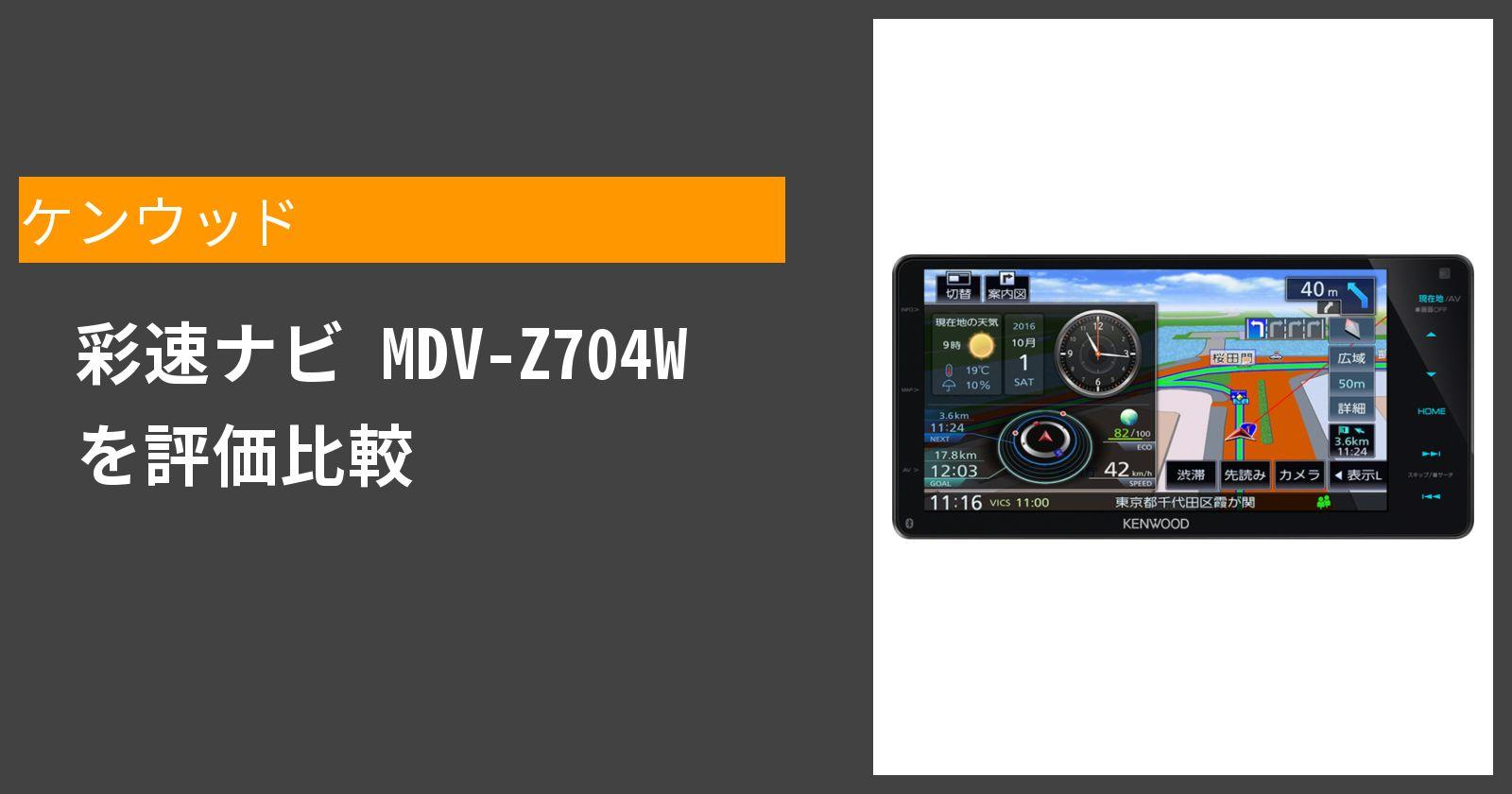 彩速ナビ MDV-Z704Wを徹底評価