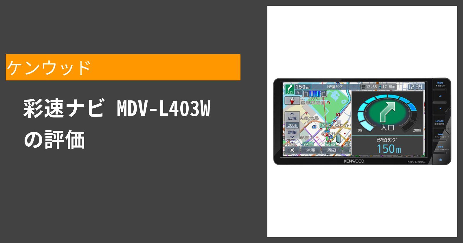 彩速ナビ MDV-L403Wを徹底評価