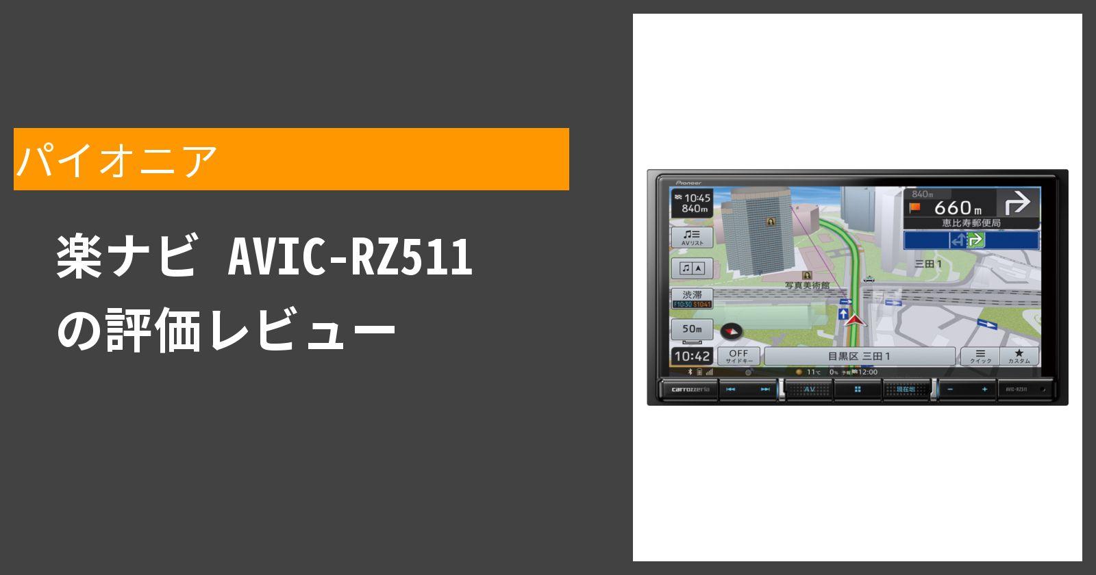 楽ナビ AVIC-RZ511を徹底評価
