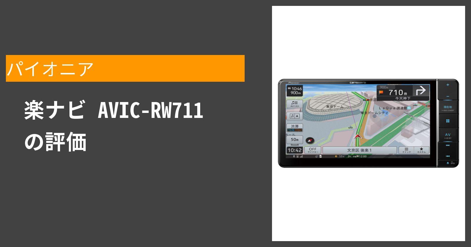 楽ナビ AVIC-RW711を徹底評価