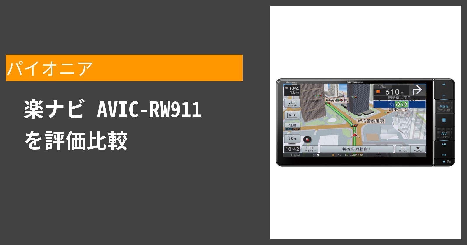 楽ナビ AVIC-RW911を徹底評価