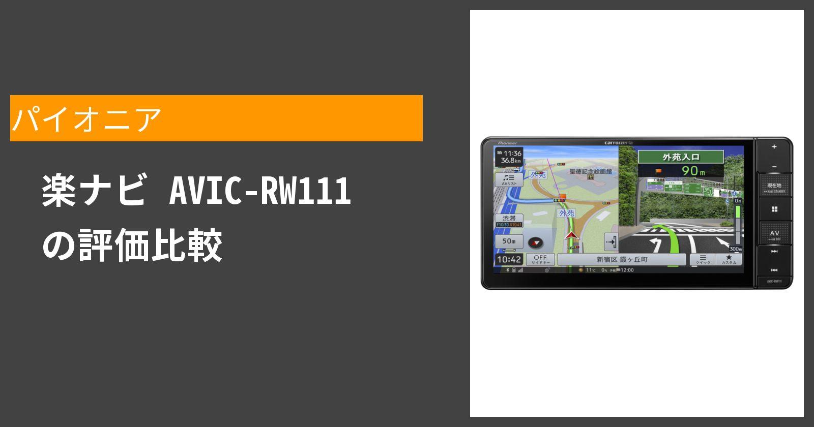 楽ナビ AVIC-RW111を徹底評価