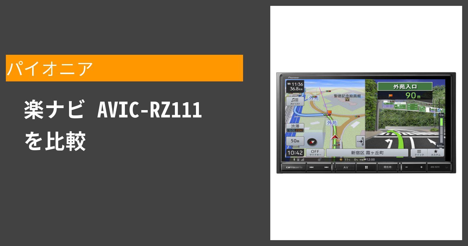 楽ナビ AVIC-RZ111を徹底評価