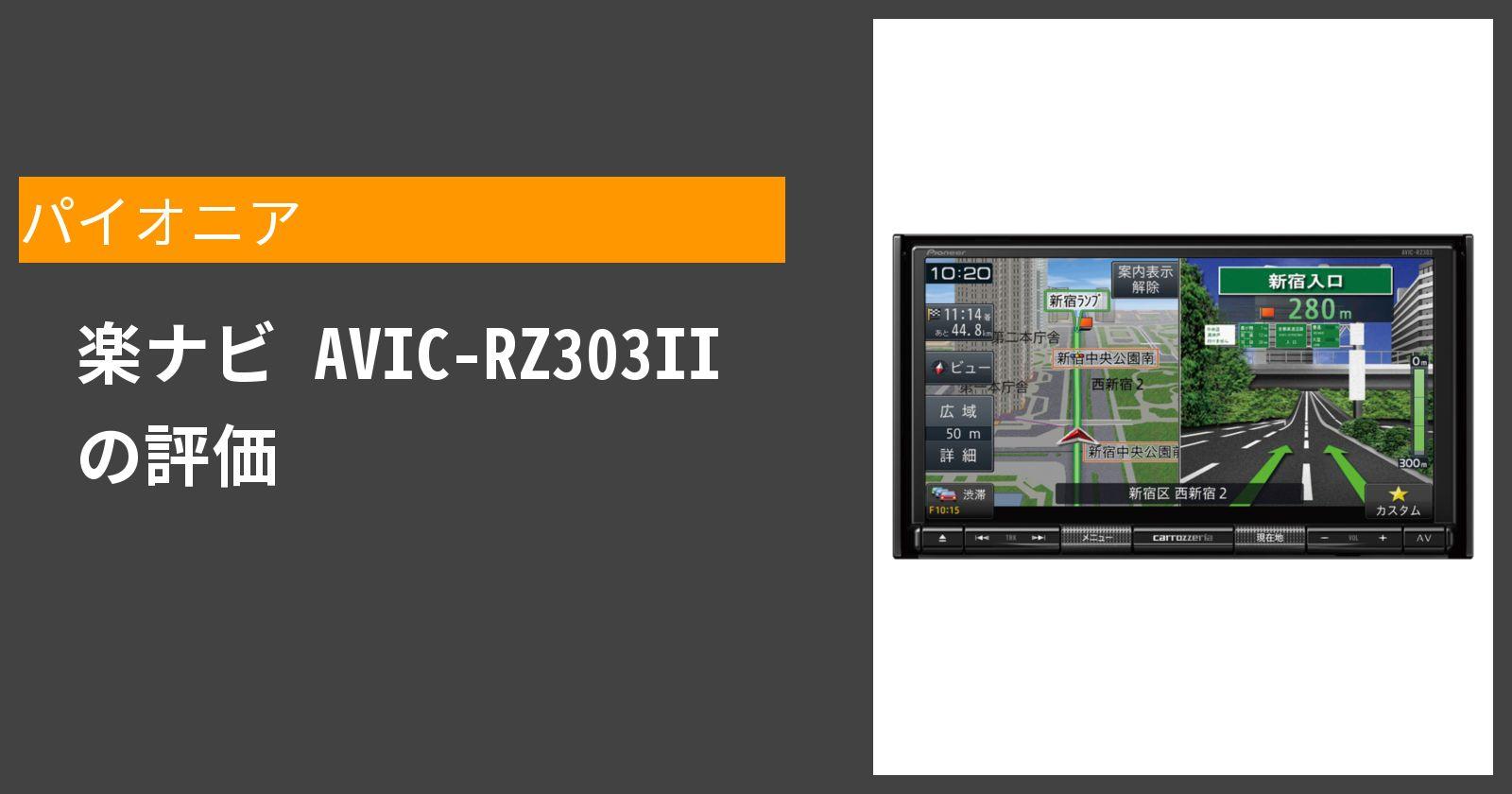 楽ナビ AVIC-RZ303IIを徹底評価
