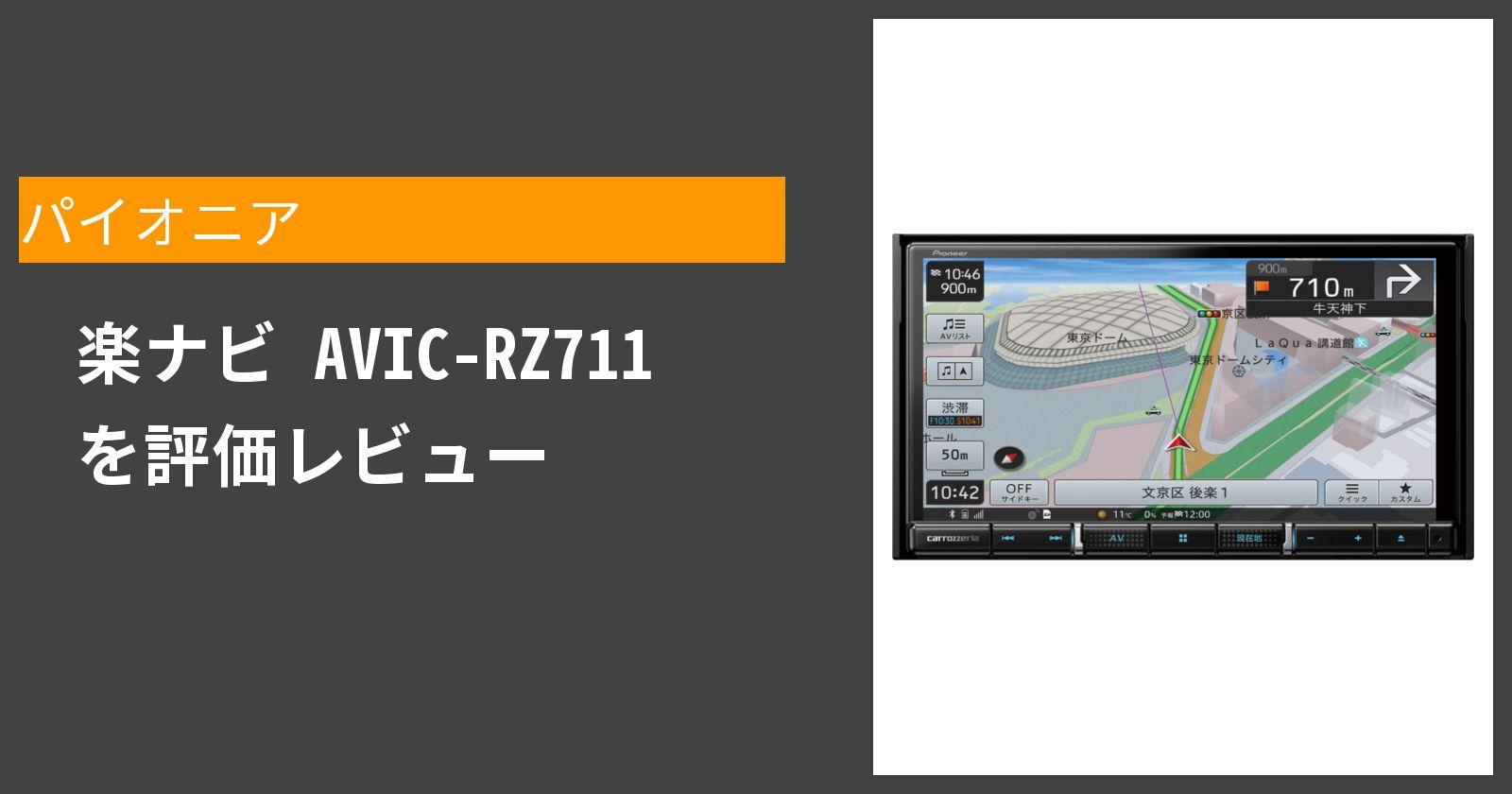 楽ナビ AVIC-RZ711を徹底評価