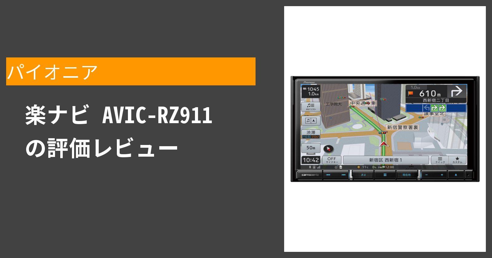 楽ナビ AVIC-RZ911を徹底評価