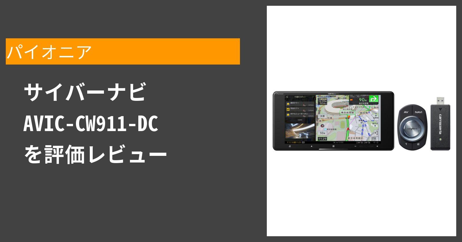 サイバーナビ AVIC-CW911-DCを徹底評価