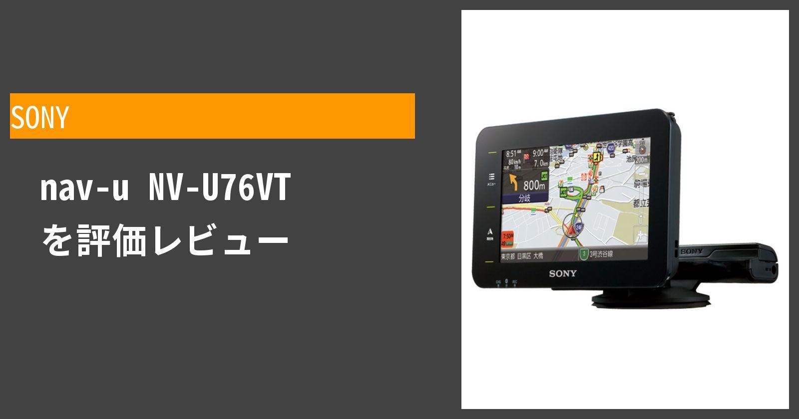 nav-u NV-U76VTを徹底評価