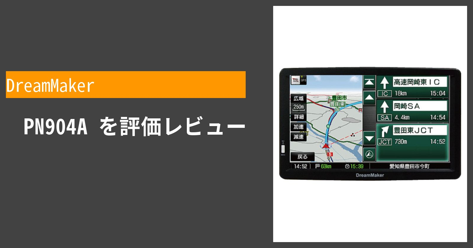 PN904Aを徹底評価