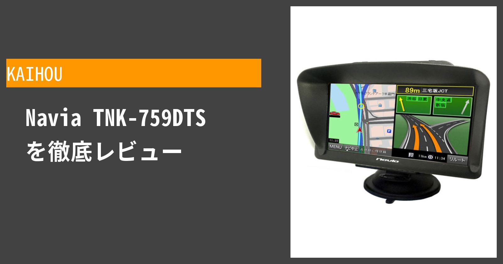 Navia TNK-759DTSを徹底評価