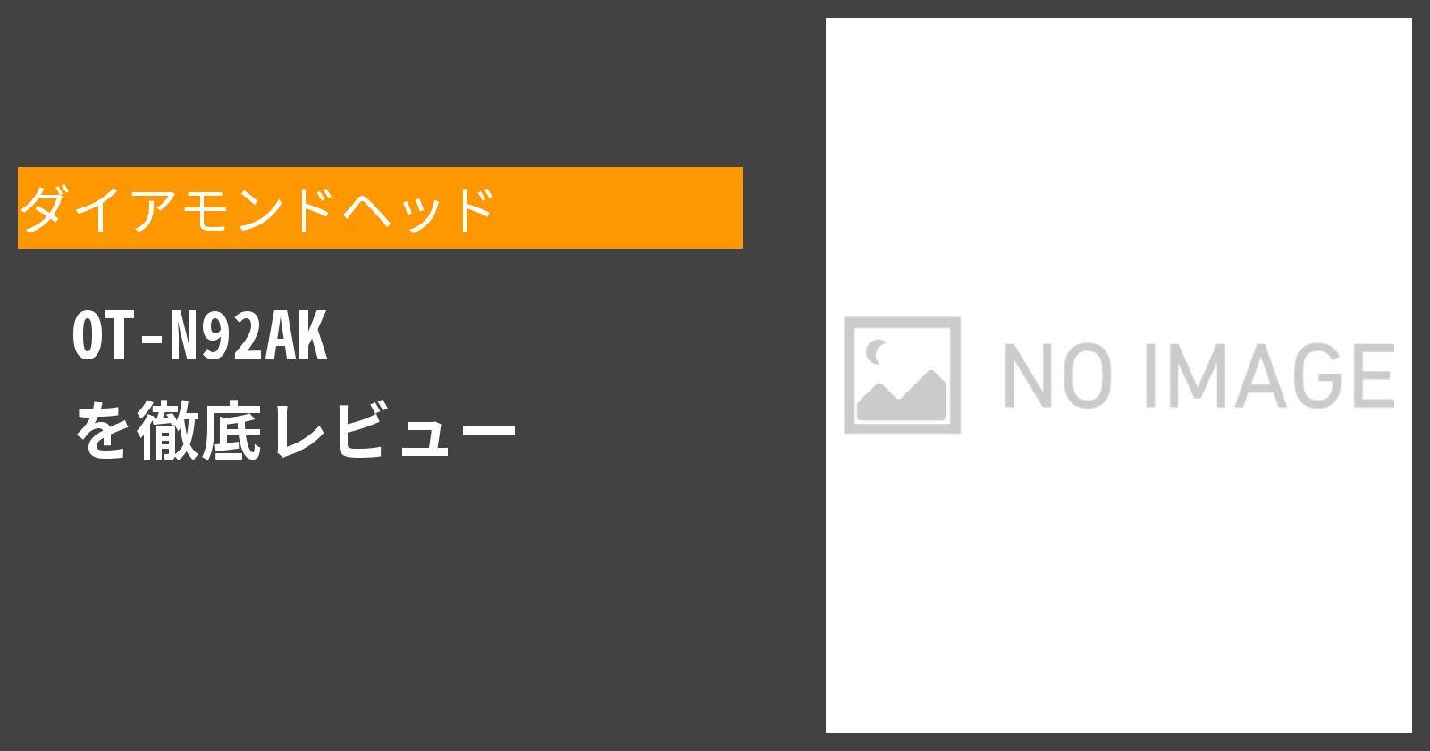 OT-N92AKを徹底評価