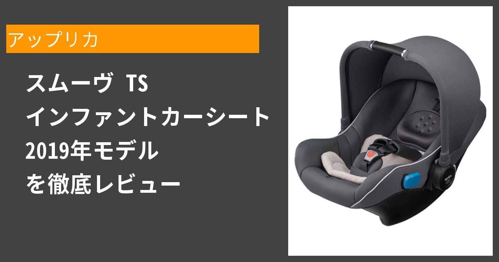 スムーヴ TS インファントカーシート 2019年モデルを徹底評価