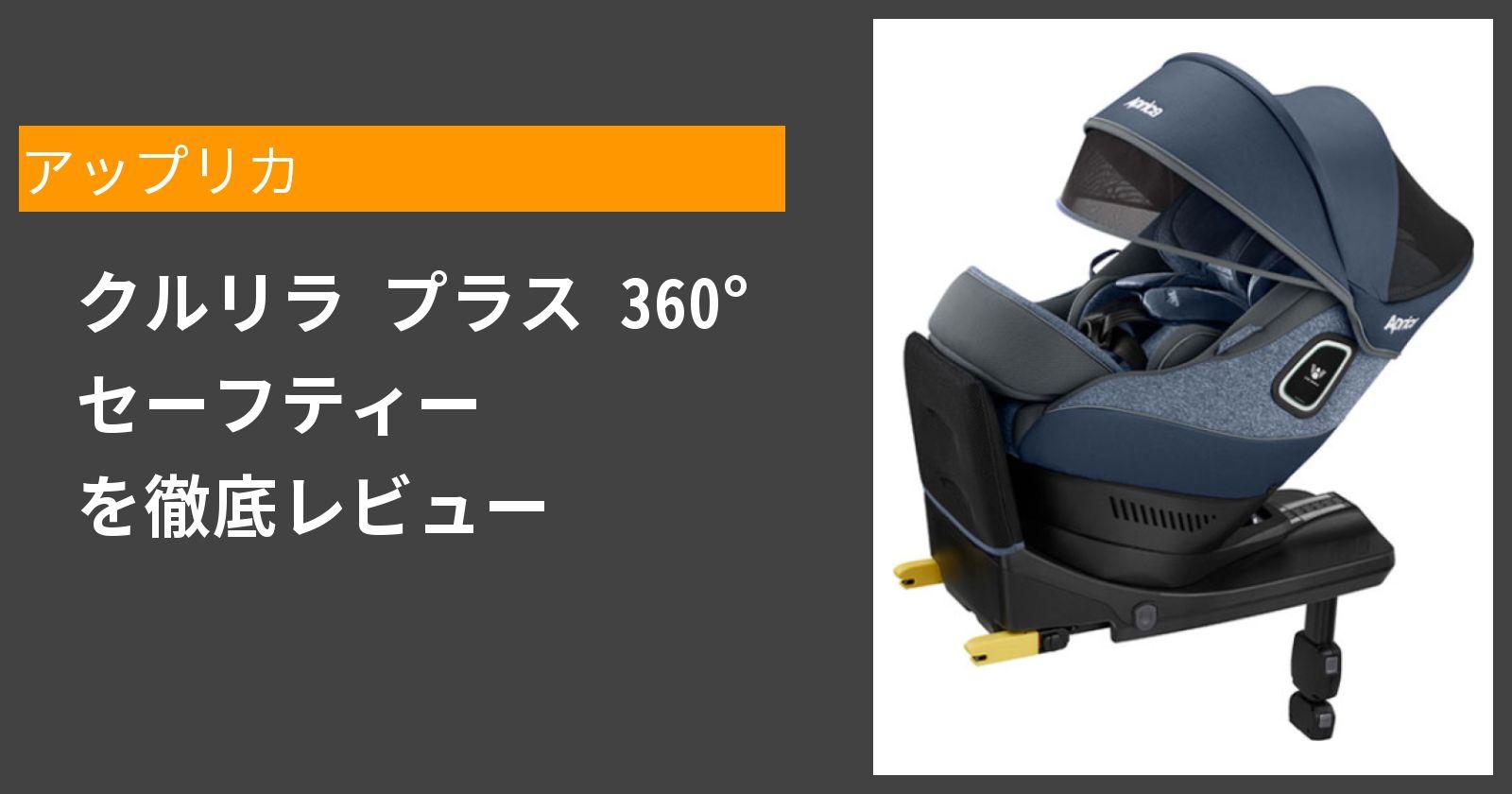 クルリラ プラス 360° セーフティーを徹底評価