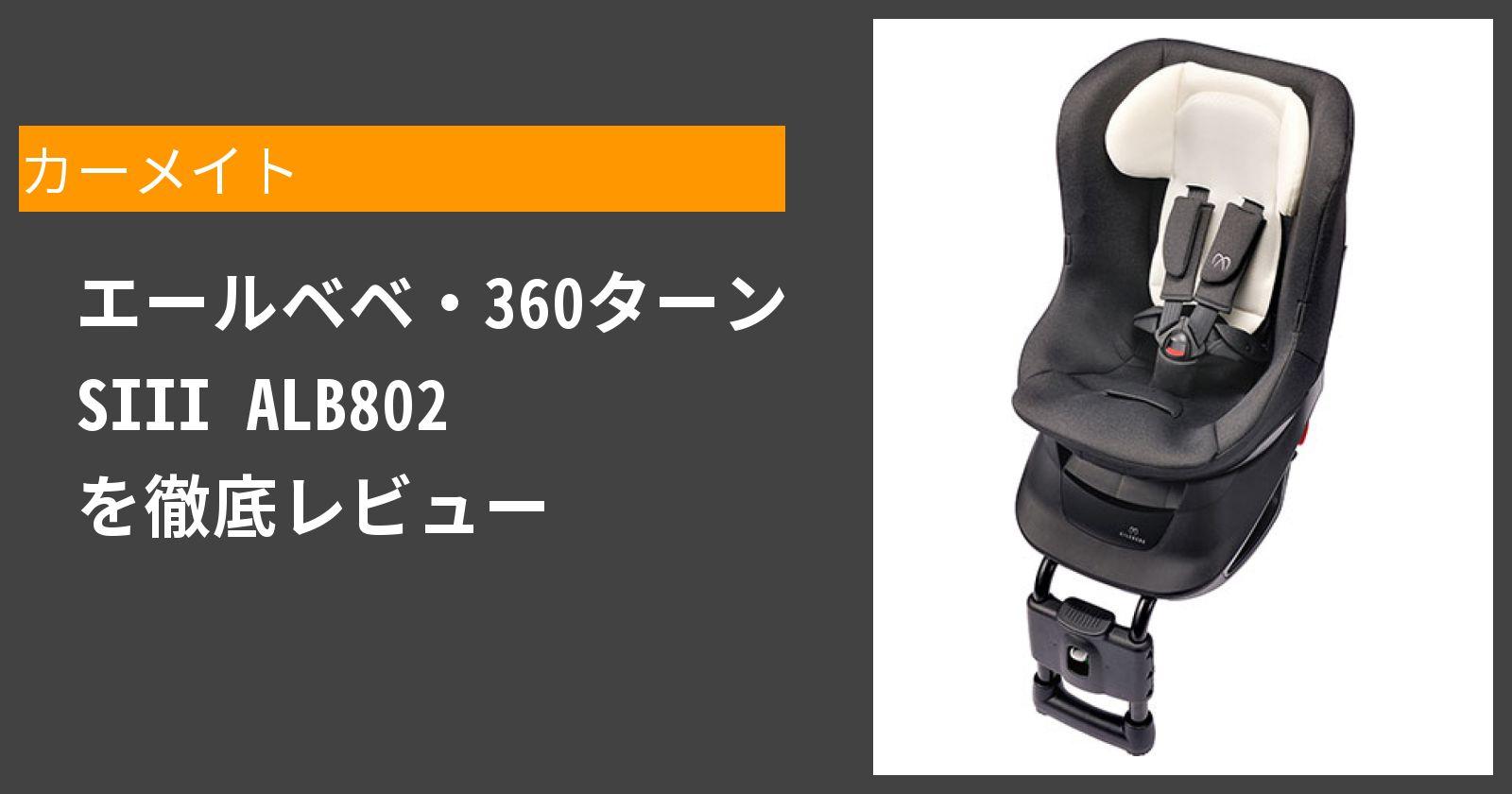 エールベベ・360ターン SIII ALB802を徹底評価