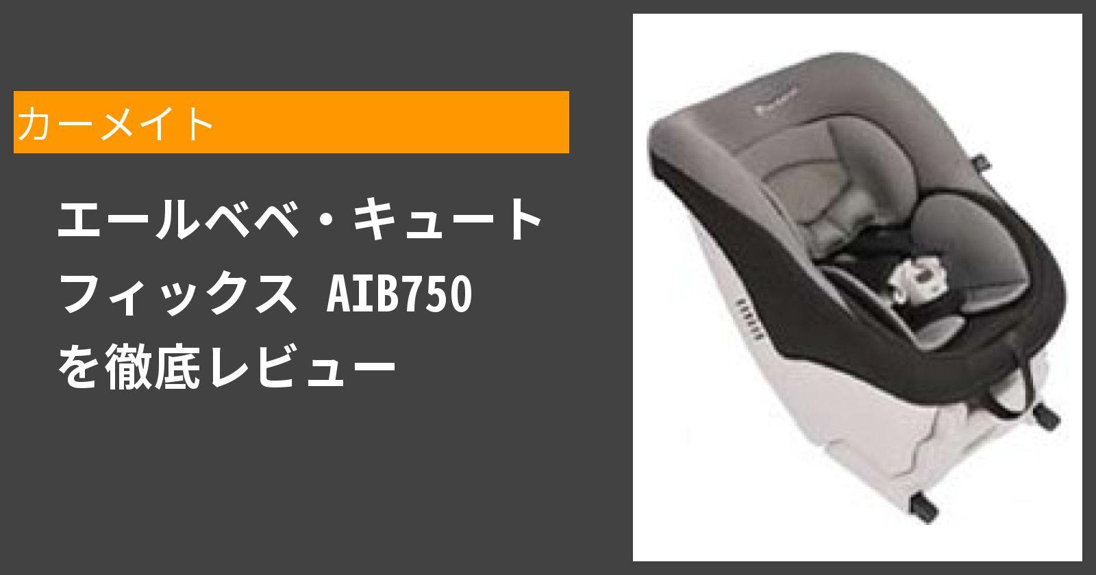 エールベベ・キュート フィックス AIB750を徹底評価
