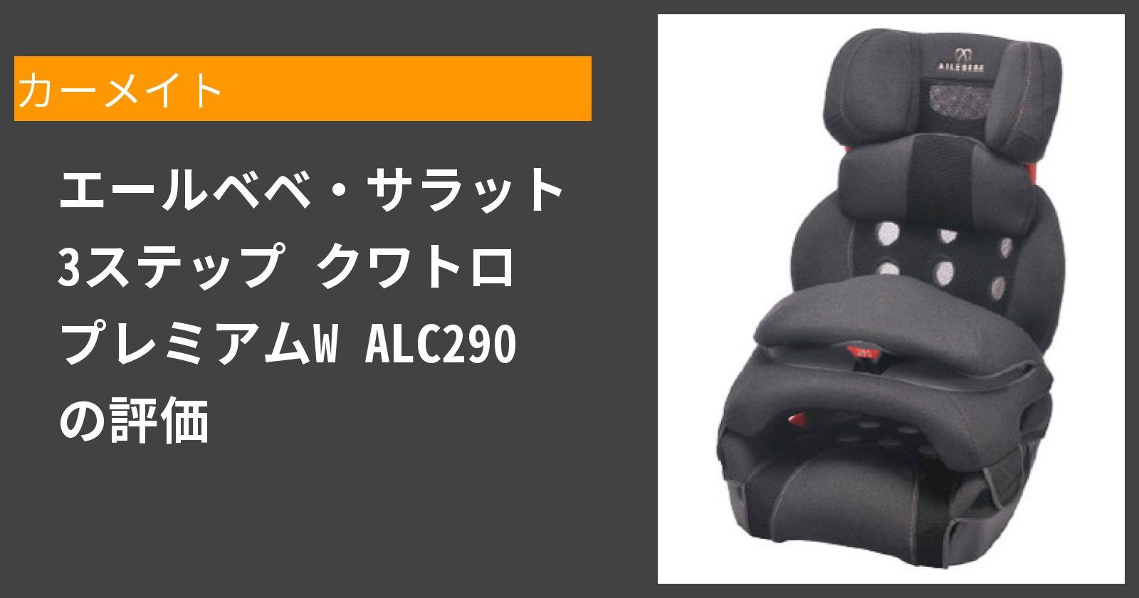エールベベ・サラット 3ステップ クワトロ プレミアムW ALC290を徹底評価