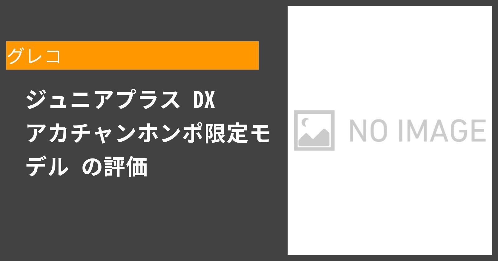 ジュニアプラス DX アカチャンホンポ限定モデルを徹底評価