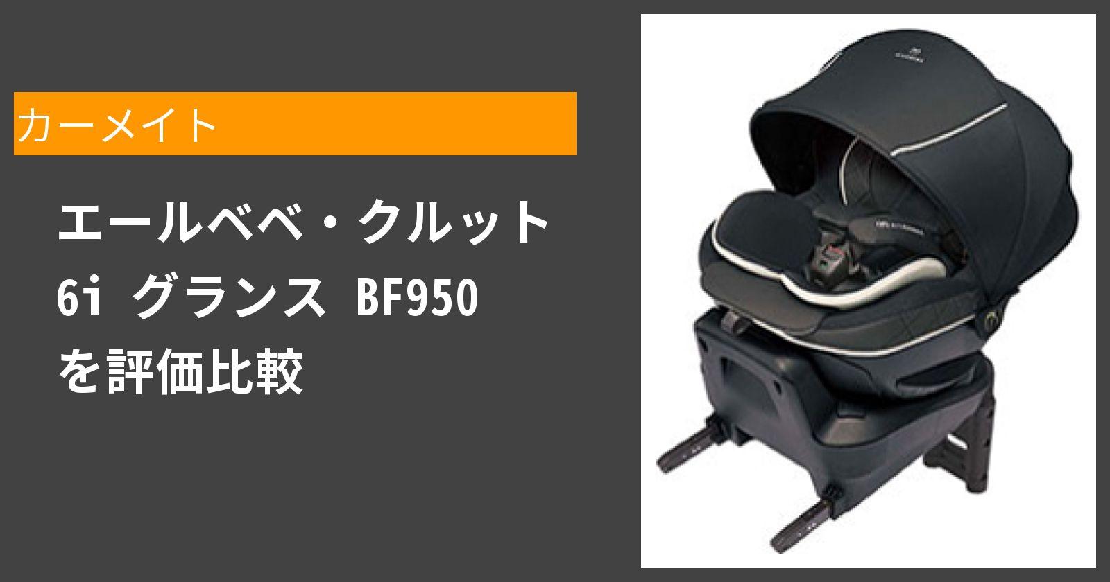 エールベベ・クルット 6i グランス BF950を徹底評価