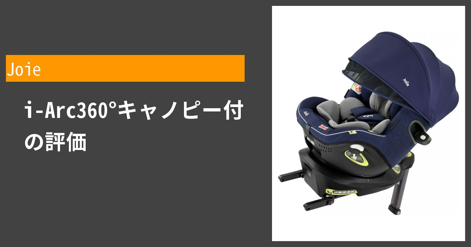 i-Arc360°キャノピー付を徹底評価
