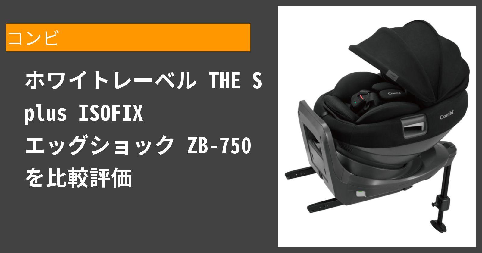 ホワイトレーベル THE S plus ISOFIX エッグショック ZB-750を徹底評価