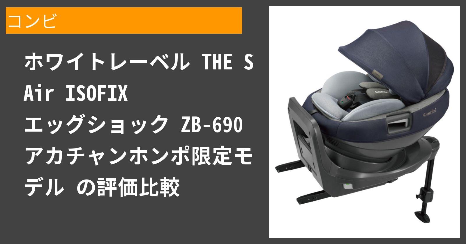 ホワイトレーベル THE S Air ISOFIX エッグショック ZB-690 アカチャンホンポ限定モデルを徹底評価