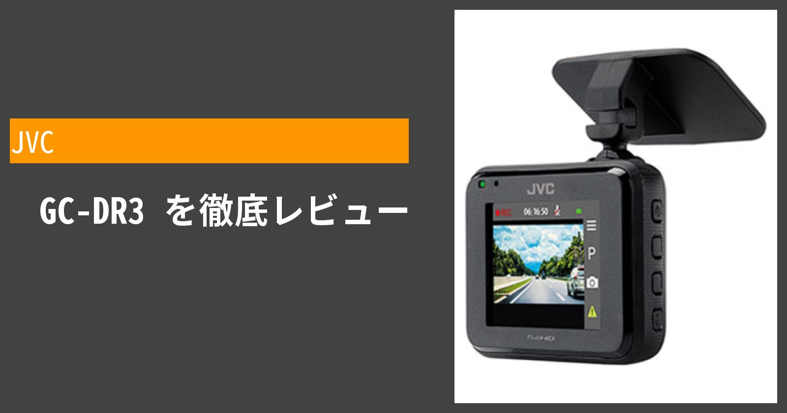 GC-DR3を徹底評価