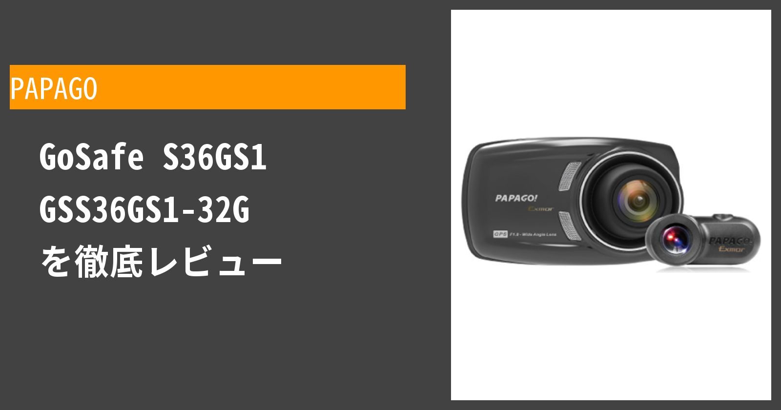GoSafe S36GS1 GSS36GS1-32Gを徹底評価