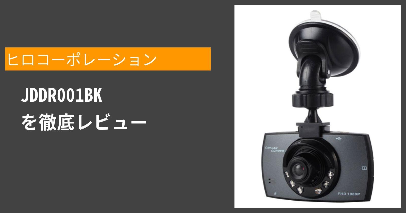 JDDR001BKを徹底評価