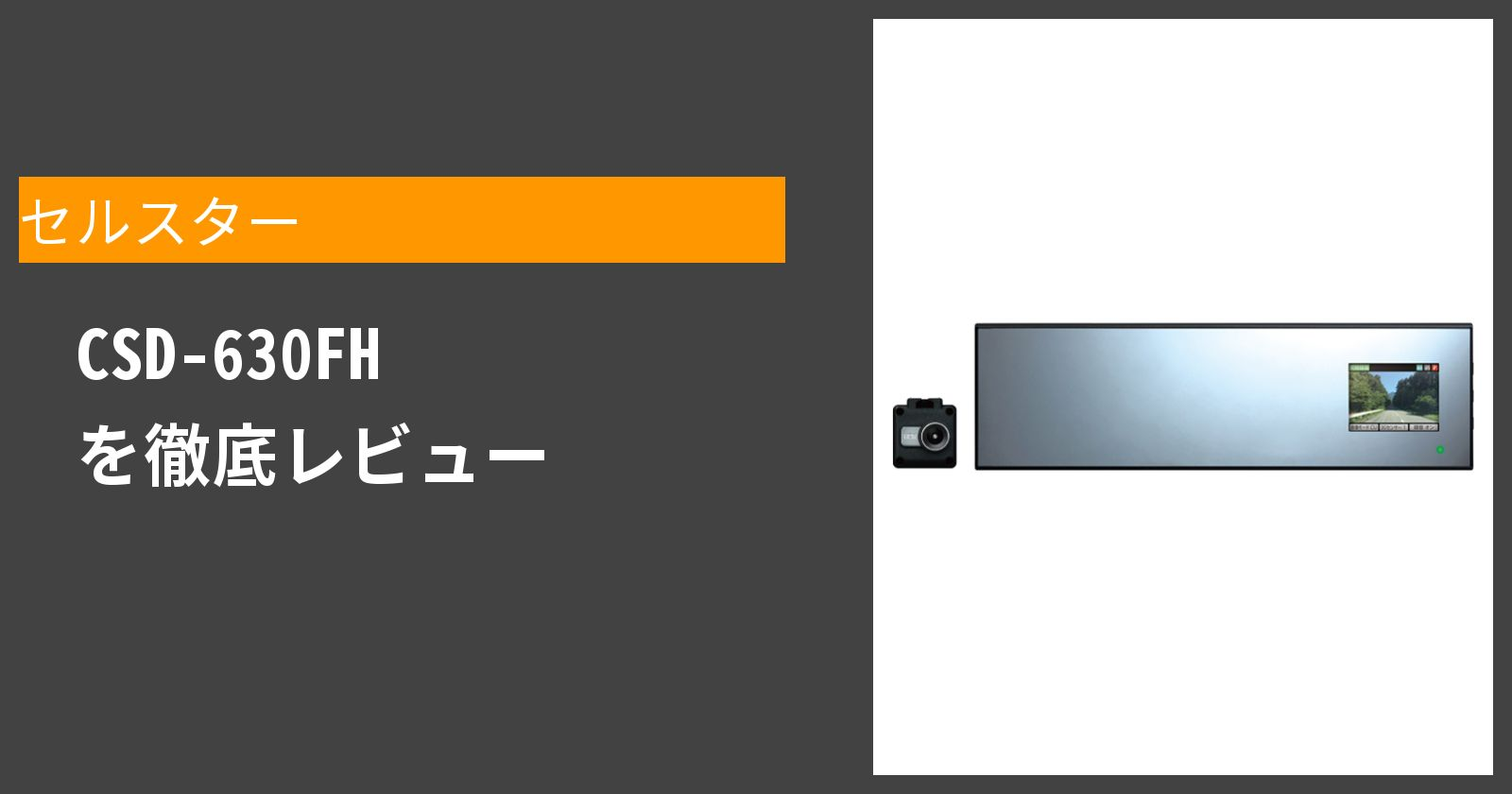 CSD-630FHを徹底評価