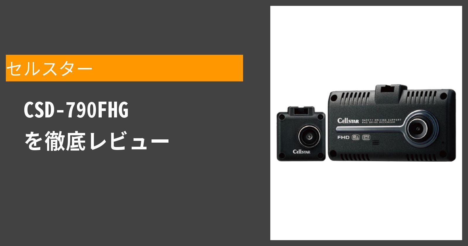 CSD-790FHGを徹底評価