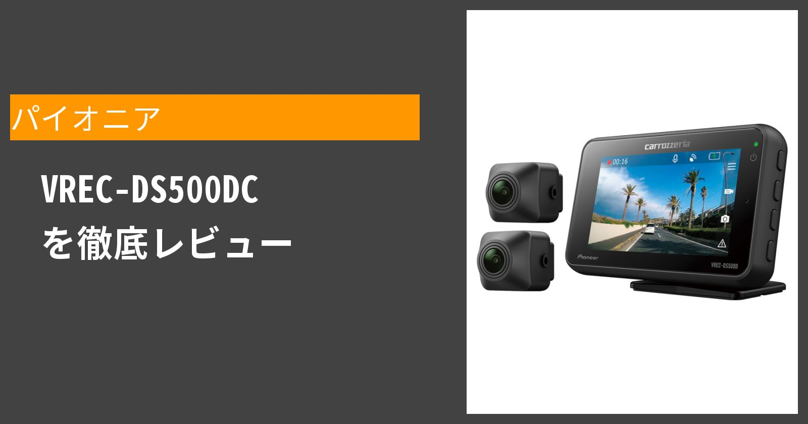 VREC-DS500DCを徹底評価
