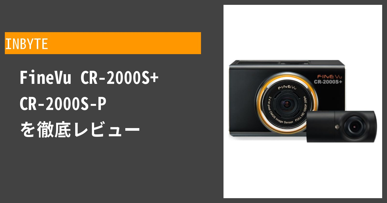 FineVu CR-2000S+ CR-2000S-Pを徹底評価