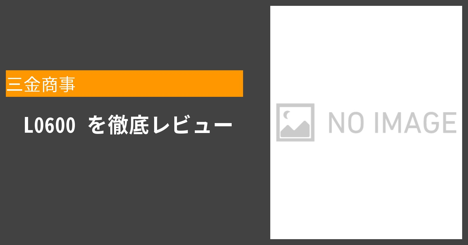 L0600を徹底評価