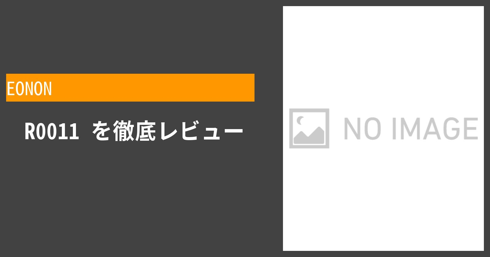 R0011を徹底評価