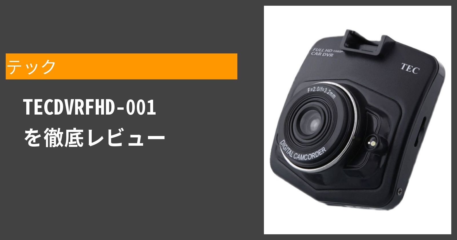 TECDVRFHD-001を徹底評価