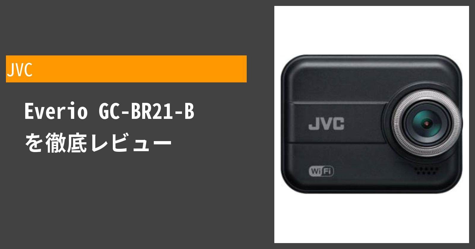 Everio GC-BR21-Bを徹底評価