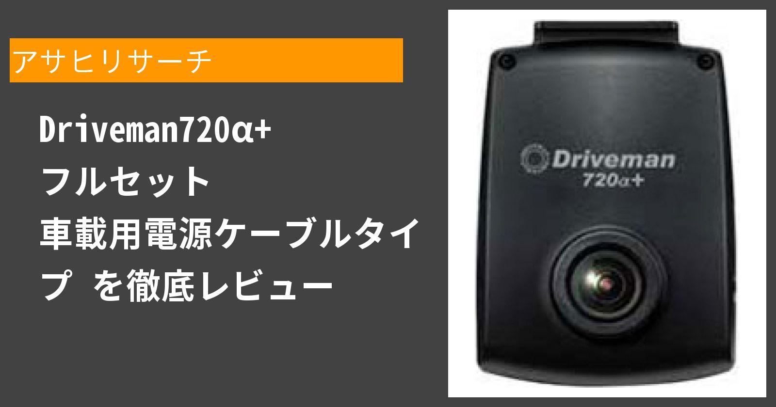 Driveman720α+ フルセット 車載用電源ケーブルタイプを徹底評価