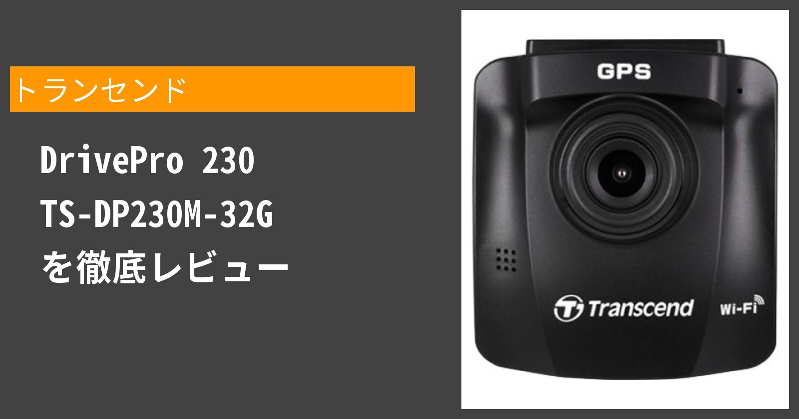 DrivePro 230 TS-DP230M-32Gを徹底評価