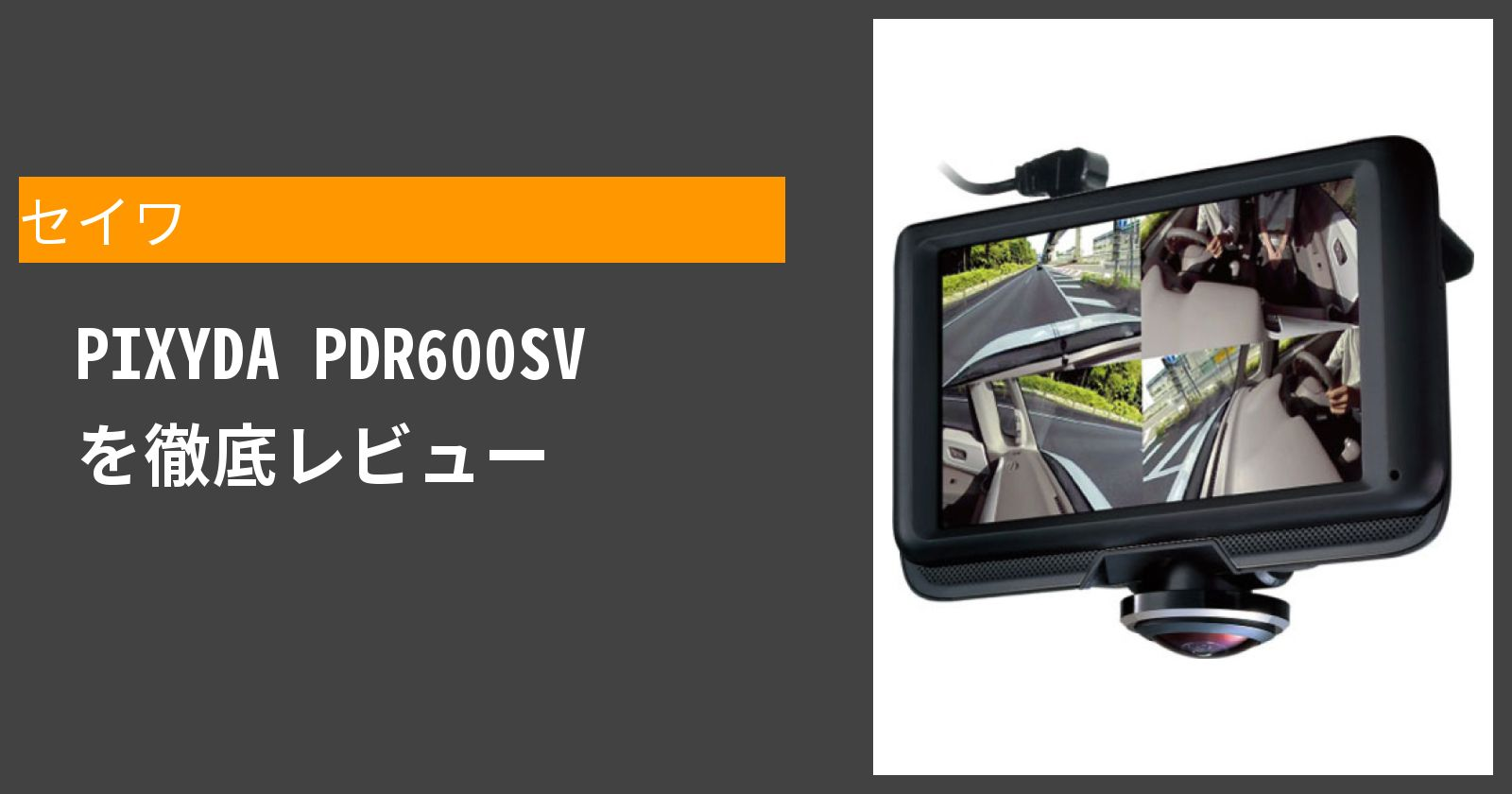 PIXYDA PDR600SVを徹底評価