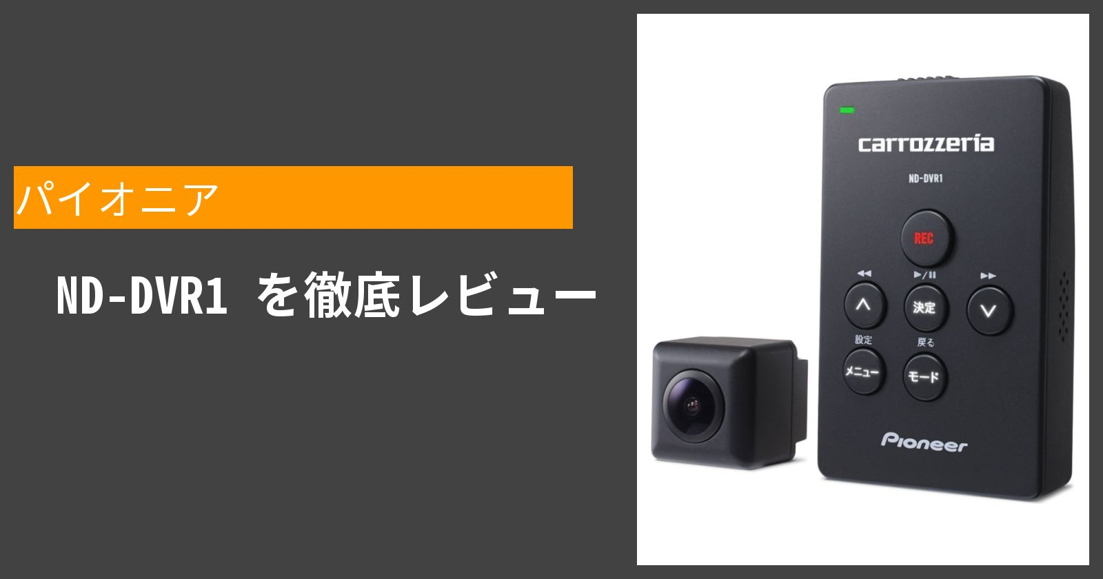 ND-DVR1を徹底評価