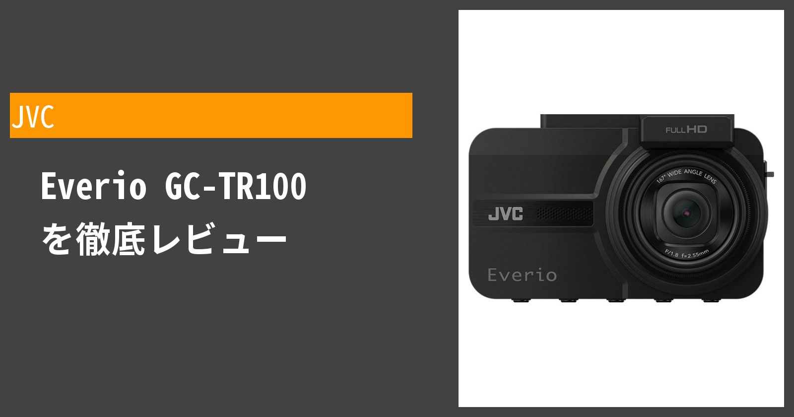 Everio GC-TR100を徹底評価