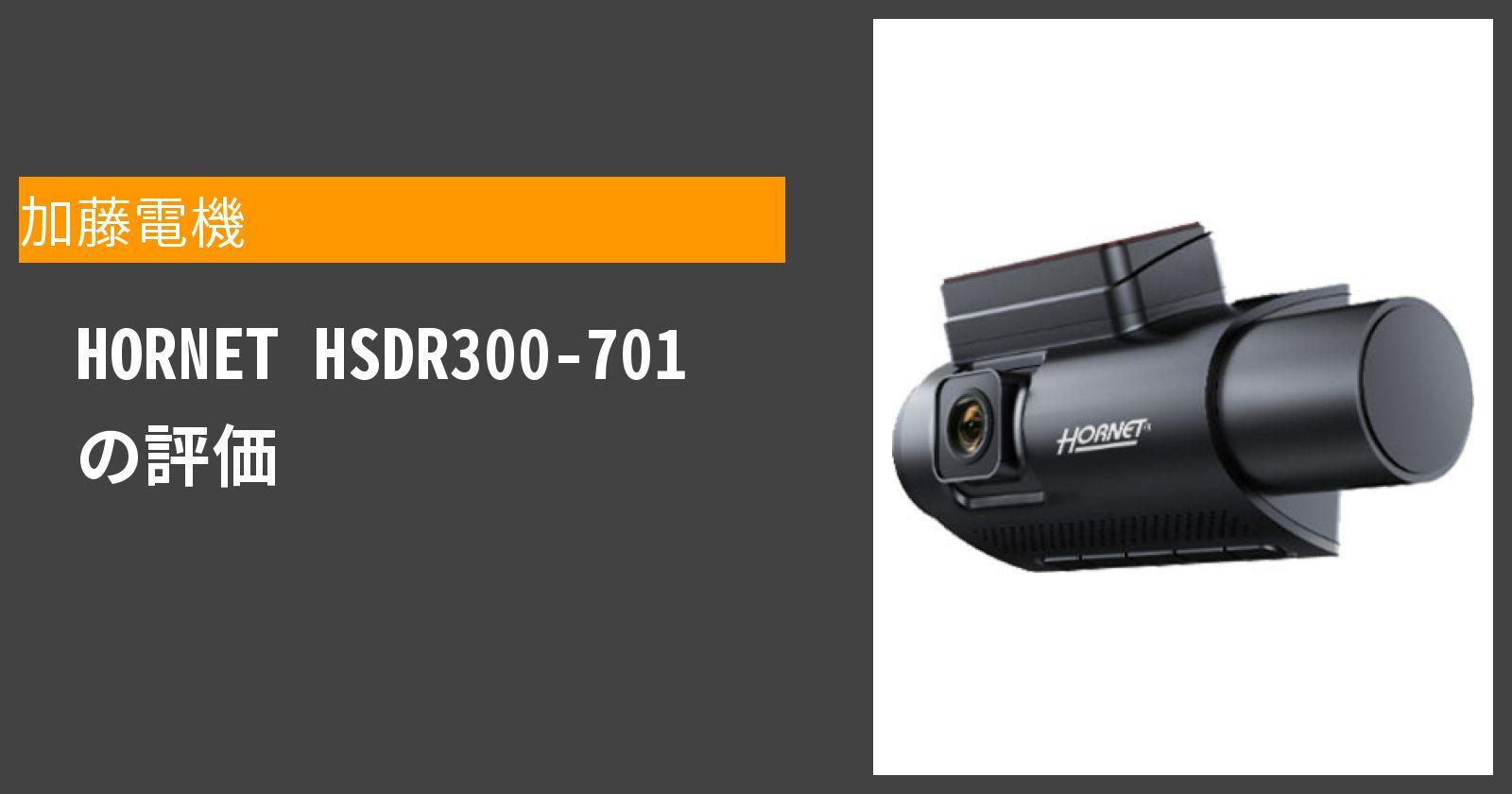 HORNET HSDR300-701を徹底評価