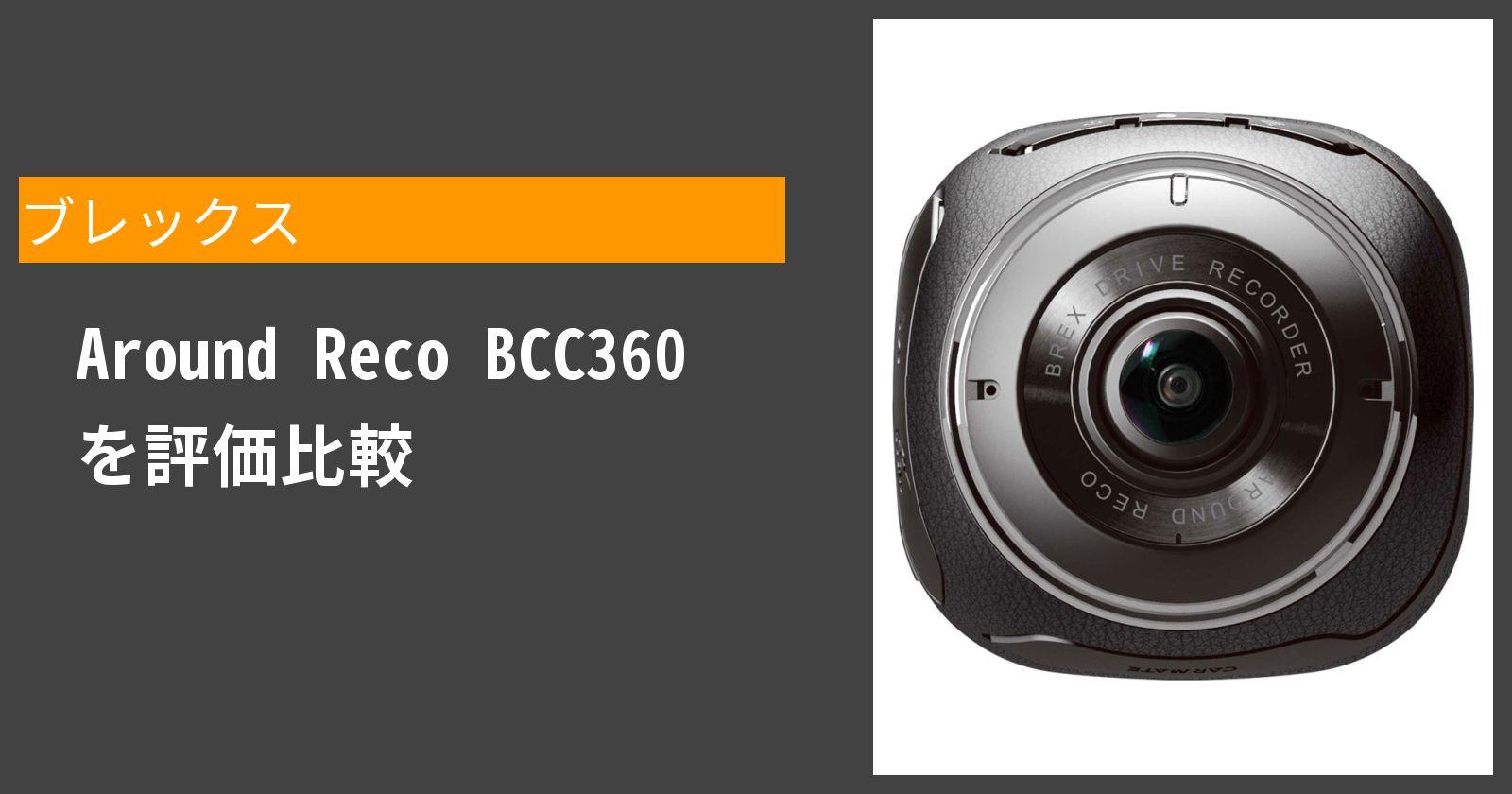 Around Reco BCC360を徹底評価