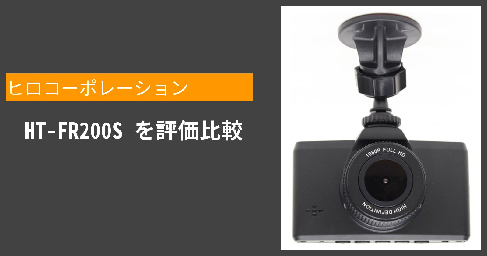 HT-FR200Sを徹底評価