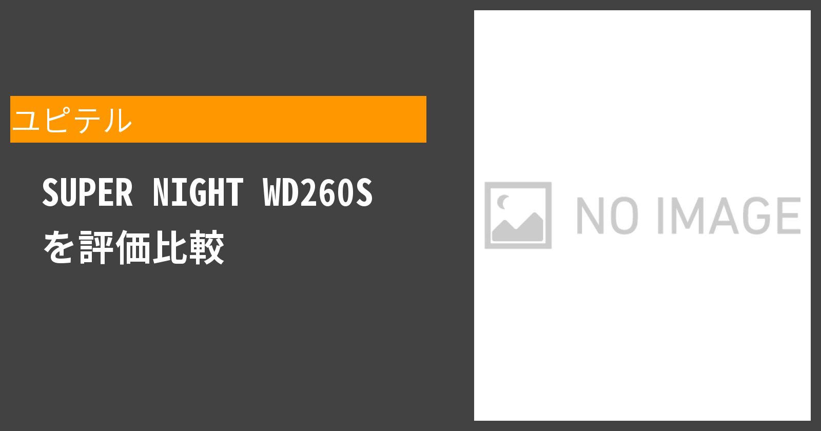 SUPER NIGHT WD260Sを徹底評価