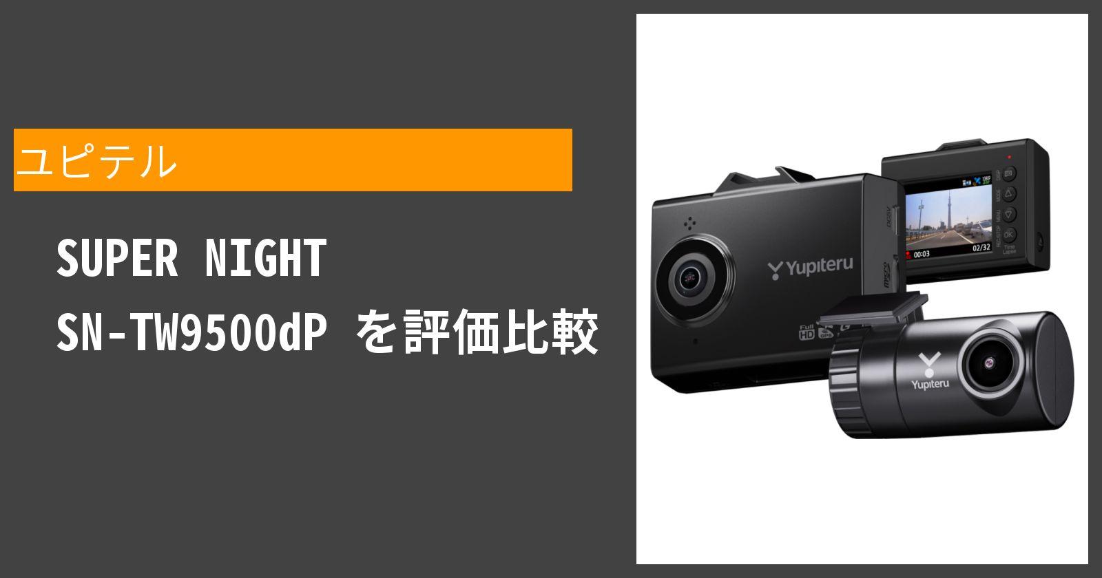 SUPER NIGHT SN-TW9500dPを徹底評価
